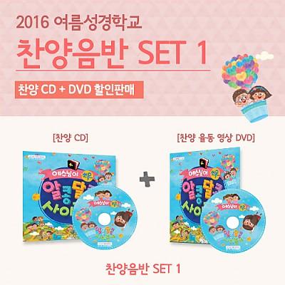 2016 여름성경학교 찬양CD+2016 율동DVD 2종세트