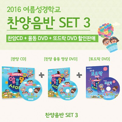 2016 여름성경학교 찬양 CD+율동DVD+또드락DVD 3종세트