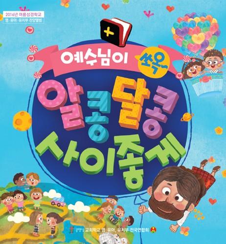 2016 여름성경학교 '예수님이 쏘옥~알콩달콩 사이좋게' 찬양 CD
