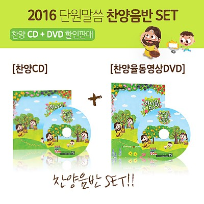 2016 하람빛 공과 SET (찬양CD+율동DVD)