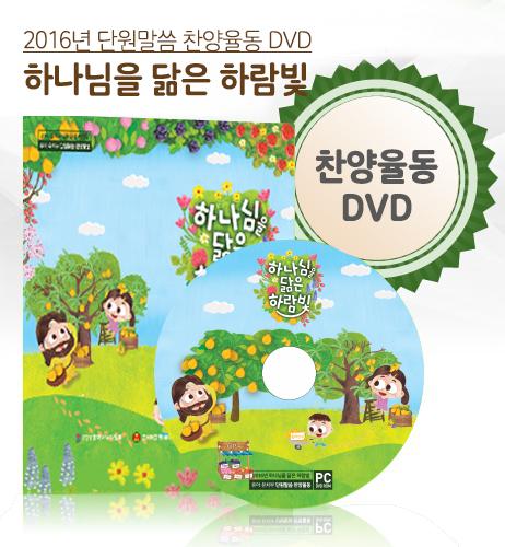 2016 하나님을 닮은 하람빛 DVD – 찬양율동 영상