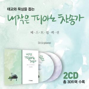 내 작은 피아노 찬송가 베스트 앨범 2CD (Best Collection)
