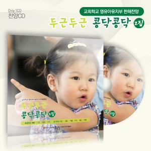 2014 한 해 찬양 두근두근 콩닥콩닥 CD(찬양음반만!) (예배/절기 찬양)