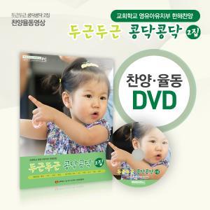 2014 한 해 찬양 두근두근 콩닥콩닥 DVD(율동영상만!) (예배/절기 찬양)