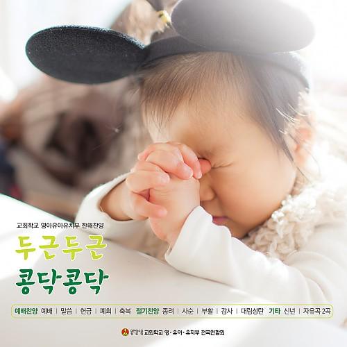 09 나는야 어린 나귀 (종려주일)