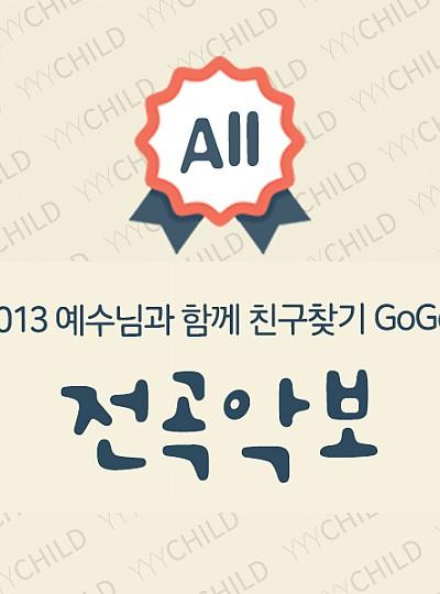 2013 예수님과 함께 Go!Go! 전곡 악보