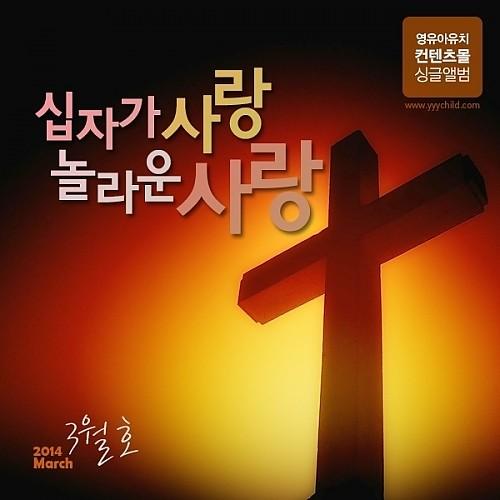 십자가 사랑 놀라운 사랑