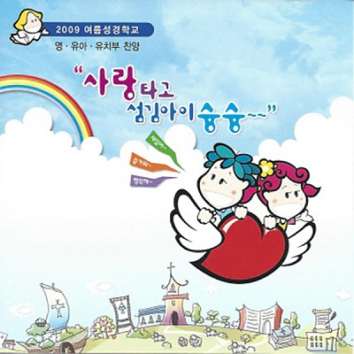 32 싱그르 벙글 섬김 아이 (MR)