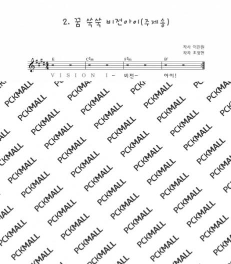 2. 꿈 쑥쑥 비전아이(주제송)