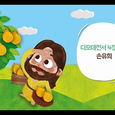 01. 디모데전서 4장 7절 경건 (손유희)