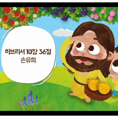 08. 히브리서 10장 36절 인내 (손유희)