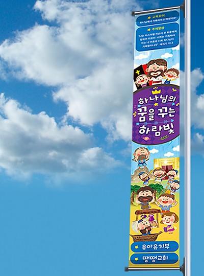 2017 하람빛 세로형 현수막 (보라)