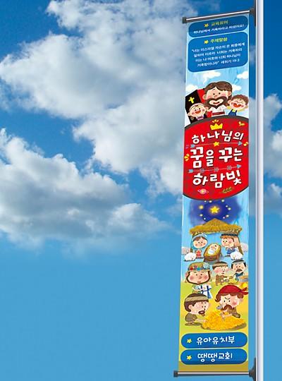 2017 하람빛 세로형 현수막 (빨강)