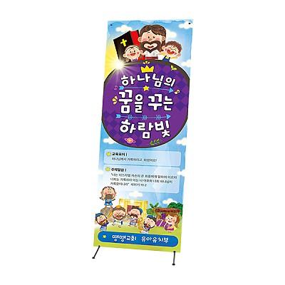 2017 하람빛 배너형 현수막 (보라)