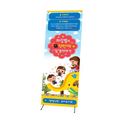 [영아부]2017 하람빛 배너형 현수막