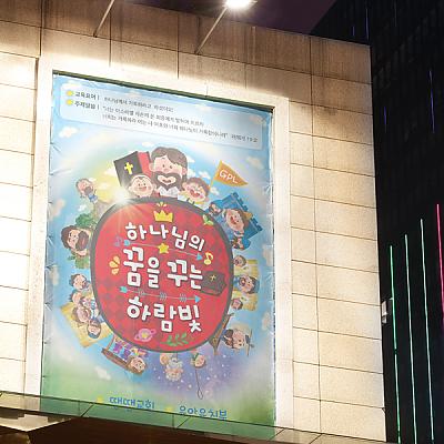2017 하람빛 대형 현수막