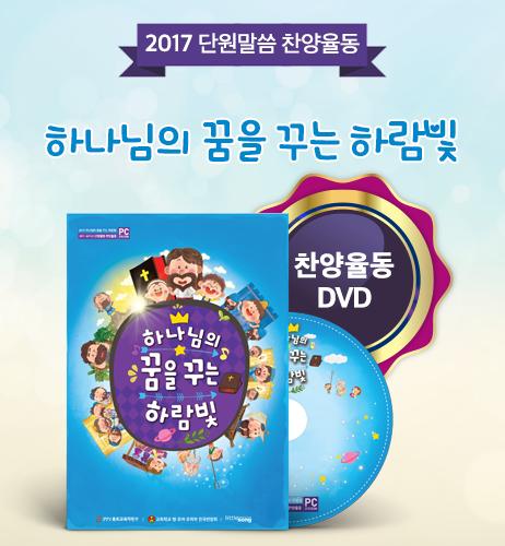2017 하나님의 꿈을 꾸는 하람빛 율동 DVD (PC전용)
