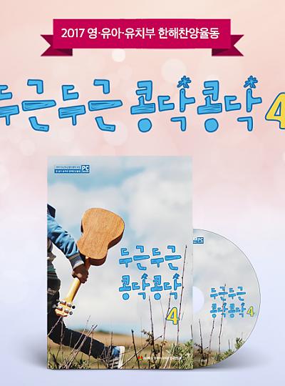 [한해절기찬양] 두근두근콩닥콩닥 4집 율동DVD (PC전용)