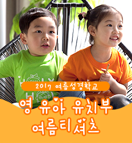 2017 여름성경학교 티셔츠 (Orange,Green)