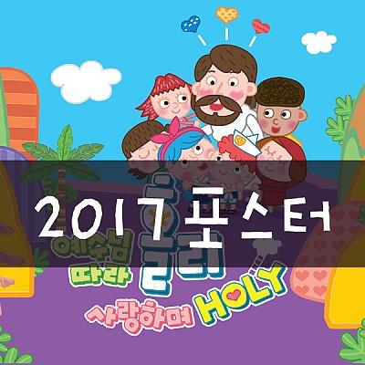 2017여름성경학교 포스터