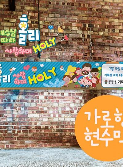 2017여름성경학교 가로형 현수막