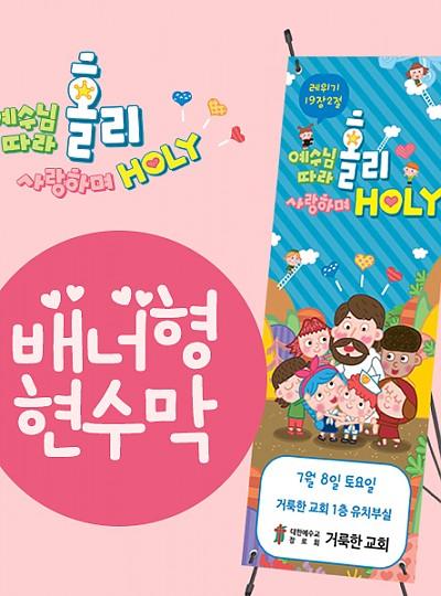 2017여름성경학교 배너형 현수막