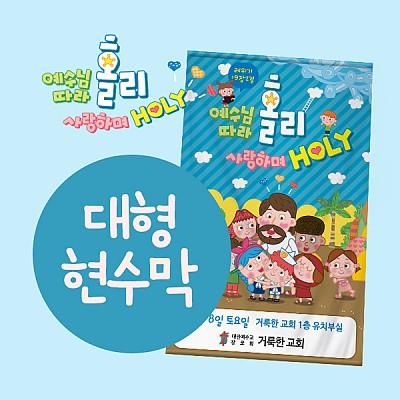 2017여름성경학교 대형 현수막