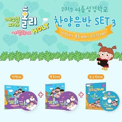 2017 여름성경학교 찬양CD+율동DVD+또드락DVD 3종세트