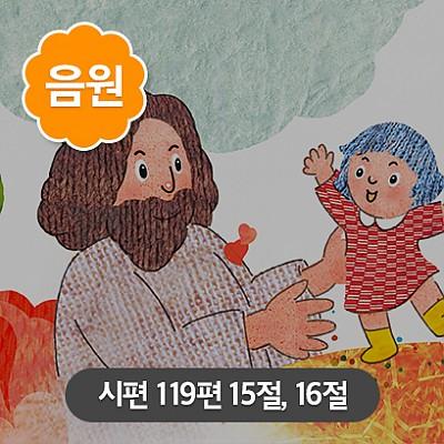 [말씀편] 3 시편 119편 15절~16절 MR
