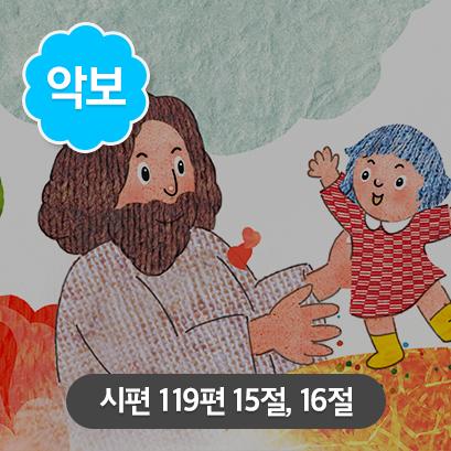 [말씀편_가로] 3 시편119편_15-16절