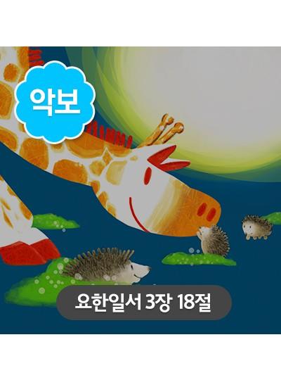 [사랑편_세로] 6 요한일서_3장18절