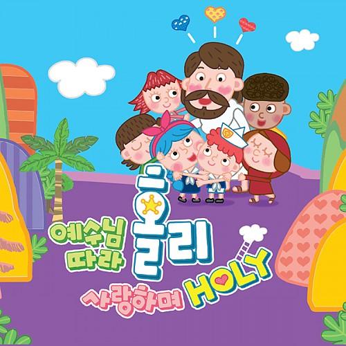 12 엄마 아빠 두 손 (배우기)