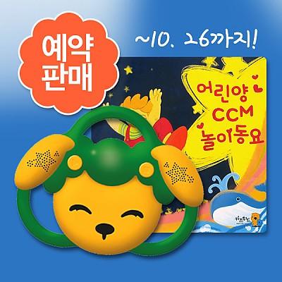 [예약특가판매] 사운드토이_어린양ccm동요 (2017.10.13~10.26)