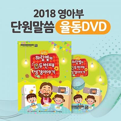 2018공과_영아부 율동DVD '하람빛의 두번째 성경이야기' (PC전용)