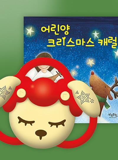 사운드토이+도서 [크리스마스캐럴]