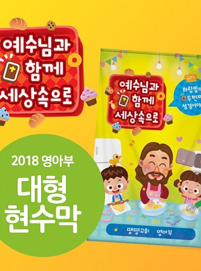 2018 영아부 하람빛 표어-대형 현수막