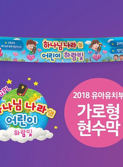 2018 유아유치부 하람빛 가로형 현수막