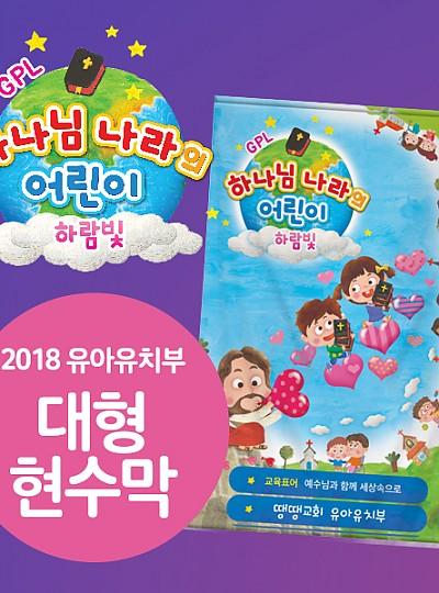 2018 유아유치부 하람빛 대형 현수막