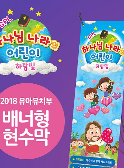 2018 유아유치부 하람빛 배너형 현수막