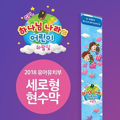 2018 유아유치부 하람빛 세로형 현수막