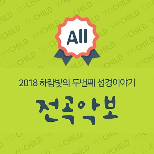 2018공과 전곡악보_영아부(하람빛의 두번째 성경이야기)(총12곡)
