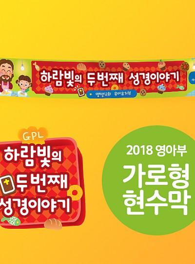2018 영아부 하람빛 주제-가로형 현수막