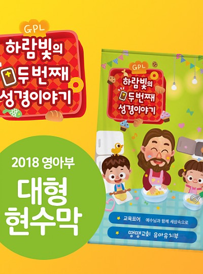 2018 영아부 하람빛 주제-대형 현수막