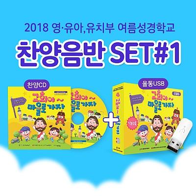 [예약판매] 2018 여름성경학교 찬양CD+율동USB 2종세트