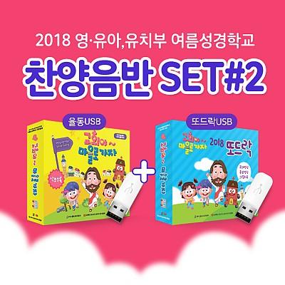 [예약판매] 2018 여름성경학교 율동USB+또드락USB 2종세트