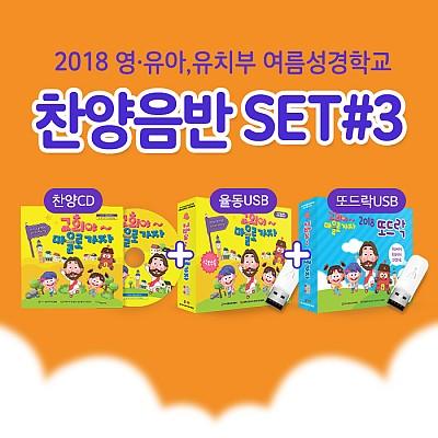 [예약판매] 2018 여름성경학교 찬양CD+율동USB+또드락USB 3종세트