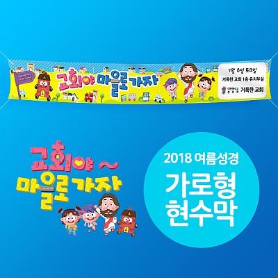 2018 여름성경학교 가로형현수막