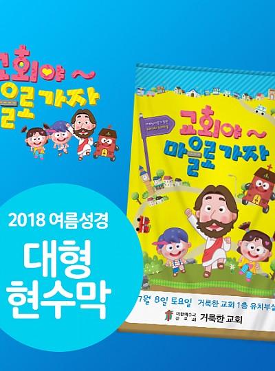 2018 여름성경학교 대형현수막