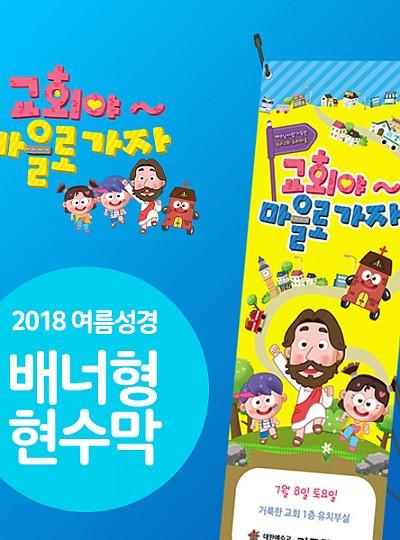 2018 여름성경학교 배너형 현수막
