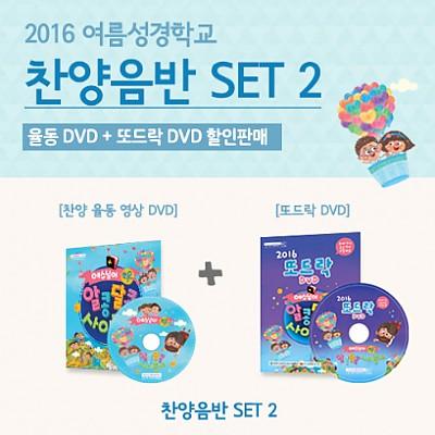 2016 여름성경학교 율동 DVD+또드락DVD 2종세트